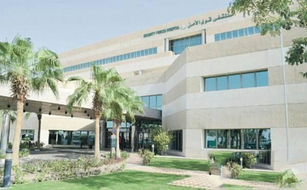 مستشفى قوى الأمن بالدمام يوفر وظائف شاغرة لحملة البكالوريوس