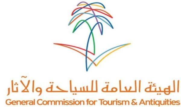 الهيئة السعودية للسياحة تعلن عن و ظائف شاغرة لحملة البكالوريوس
