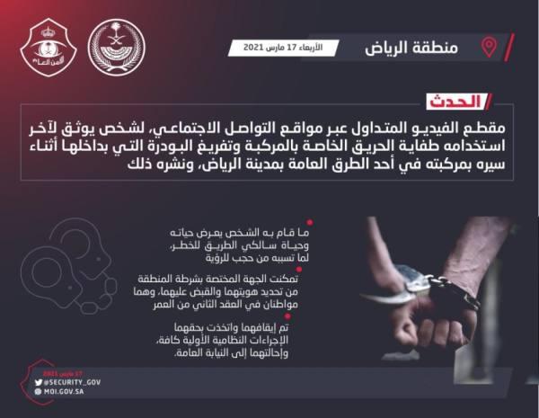 القبض على مواطنين عبثا بطفاية حريق أثناء سيرهما بمركبه في الرياض