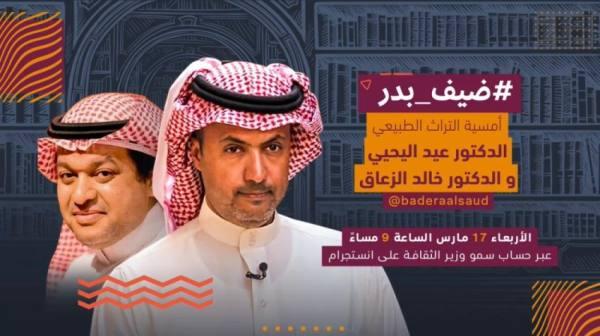 اليحيى والزعاق: المملكة من أفضل الوجهات السياحية بتنوّعها الجغرافي والمناخي