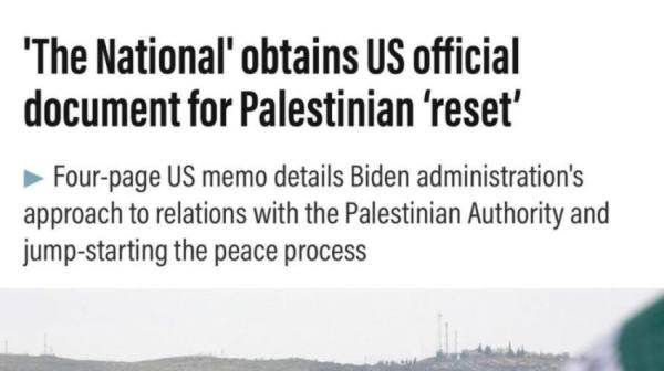 وثيقة مسربة لخارجية أميركا: نقض قرارات ترمب فلسطينياً وحل الدولتين
