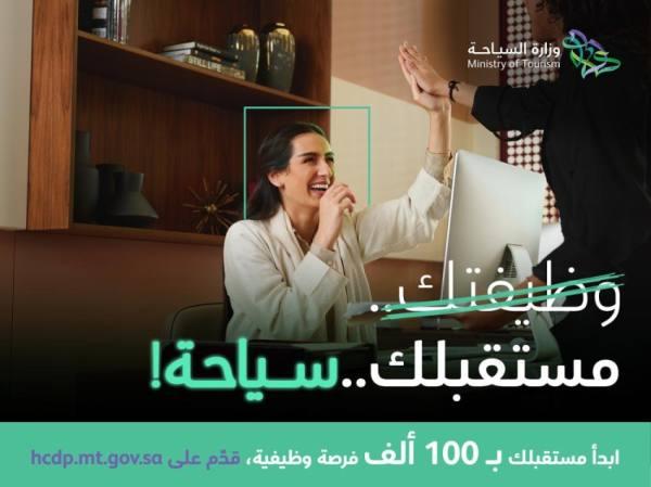 100 ألف وظيفة للمواطنين بقطاع السياحة..والتقديم إلكترونياً