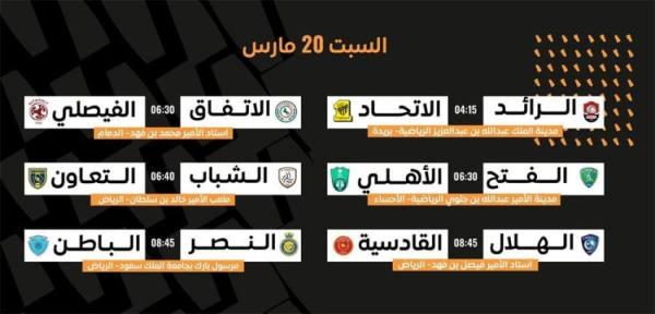 6 لقاءات في انطلاق الجولة الـ 24 من دوري MBS
