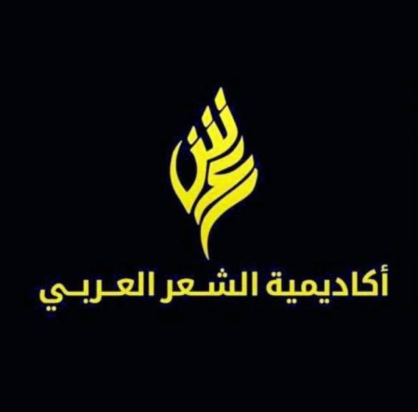 «الإيسيسكو» والأكاديمية العربية يحتفلان باليوم العالمي للشعر