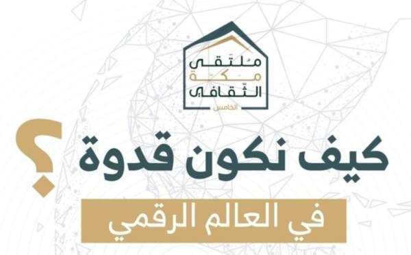 تقييم مبادرات ملتقى مكة الثقافي لترشيح الفائزين