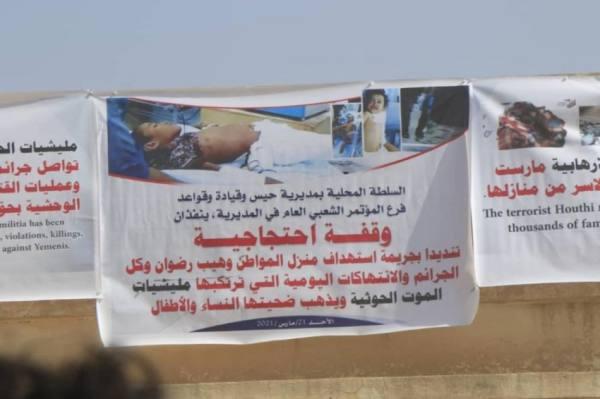 وقفة احتجاجية بحيس تندد بالصمت الدولي حيال جرائم