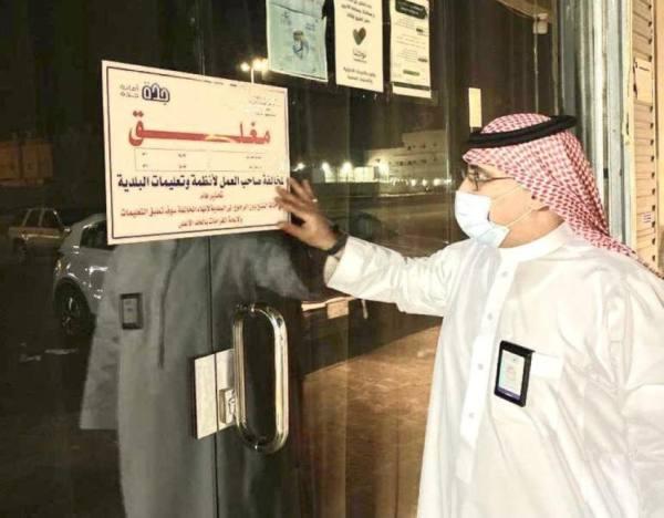 أمانة جدة تغلق 100 منشأة مخالفة للتدابير الوقائية