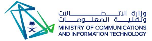وزارة الاتصالات وتقنية المعلومات تأهل وتوظف الشباب السعودي لبناء مستقبل مبتكر.