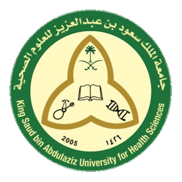جامعة الملك سعود للعلوم الصحية توفر وظائف أمنية لحملة الثانوية بمدينة الرياض