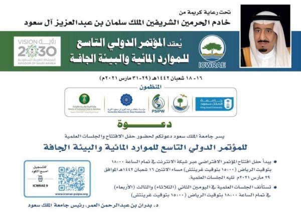 برعاية خادم الحرمين.. المؤتمر الدولي للموارد المائية والبيئة الجافة يعقد الاثنين المقبل