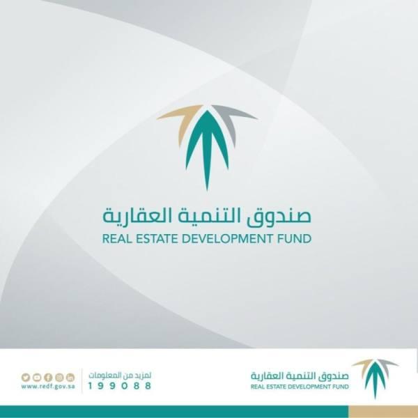 صندوق التنمية العقارية يعتمد يوم 24 من كل شهر موعداً لإيداع الدعم لمستفيدي