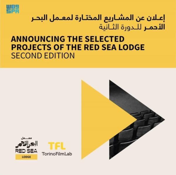 اختيار 12 مشروعاً للمشاركة في مهرجان البحر الأحمر السينمائي الدولي