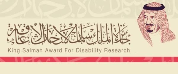 جائزة الملك سلمان العالمية لأبحاث الإعاقة تعلن انطلاق فعاليات الدورة الثالثة