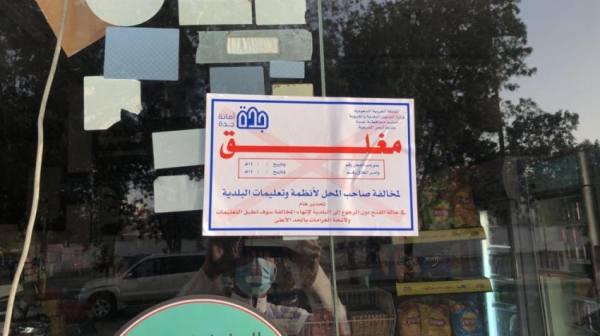 أمانة جدة تغلق 183 منشأة مخالفة للتدابير الوقائية