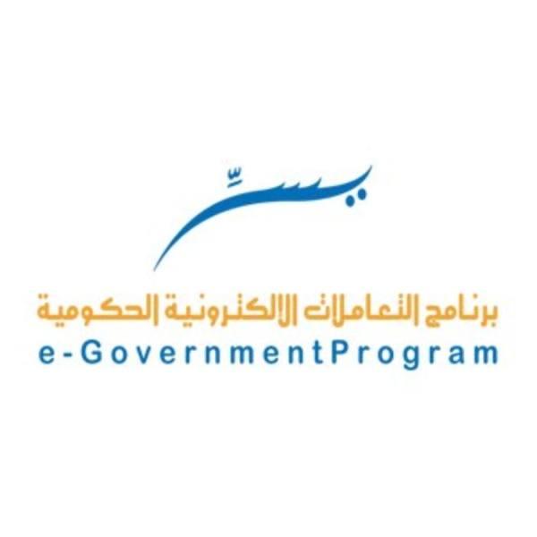 برنامج يسر للتعاملات الإلكترونية (يسّر) يوفر 5 وظائف تقنية وإدارية بالرياض