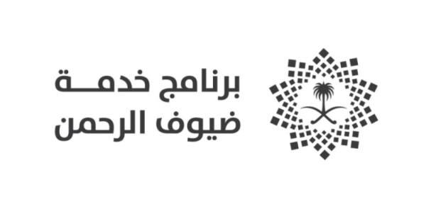 برنامج خدمة ضيوف الرحمن يوفر وظيفة إدارية لحملة البكالوريوس بمحافظة جدة