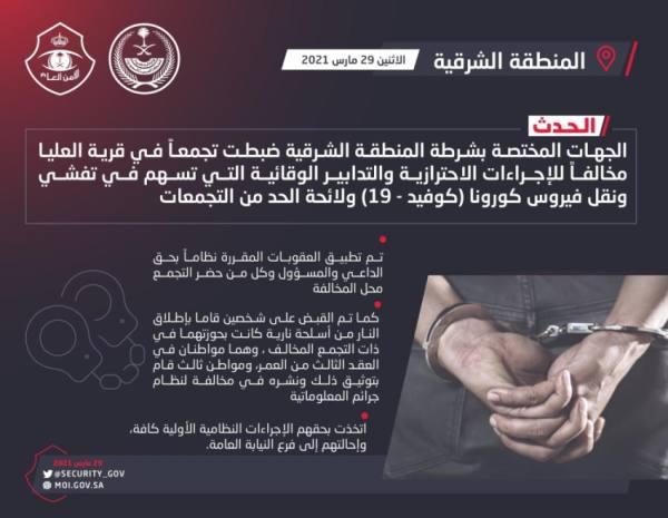 ضبط تجمع مخالف للإجراءات الاحترازية والقبض على شخصين أطلقا النار بالشرقية