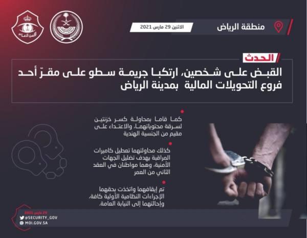 ضبط متهمين بالسطو على فرع تحويلات مالية وكسر خزانتين