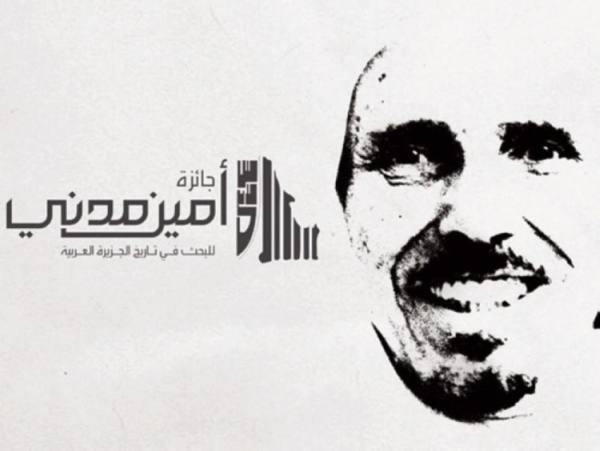 البدراني والفايدي يحصدان جائزة المدني للبحث في تاريخ الجزيرة العربية