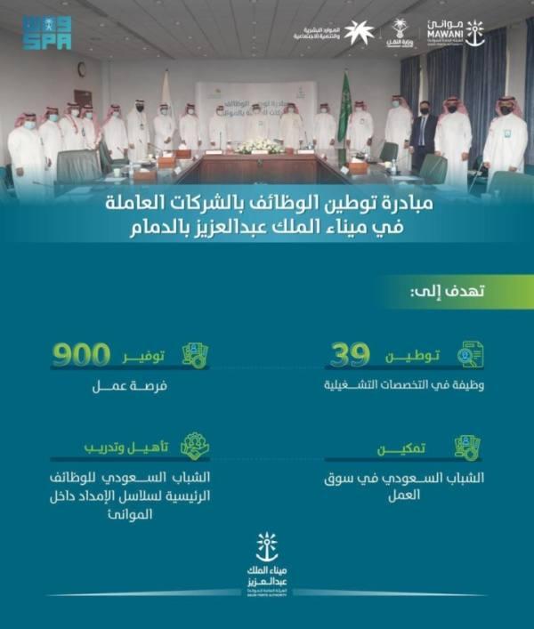 مبادرة لتوطين وظائف الشركات العاملة بميناء الملك عبدالعزيز