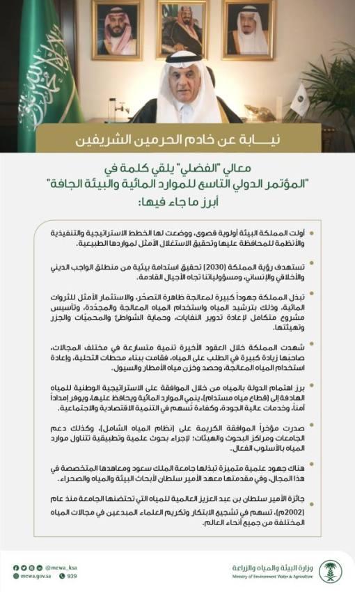 نيابة عن خادم الحرمين.. الفضلي يفتتح المؤتمر الدولي للموارد المائية والبيئة الجافة