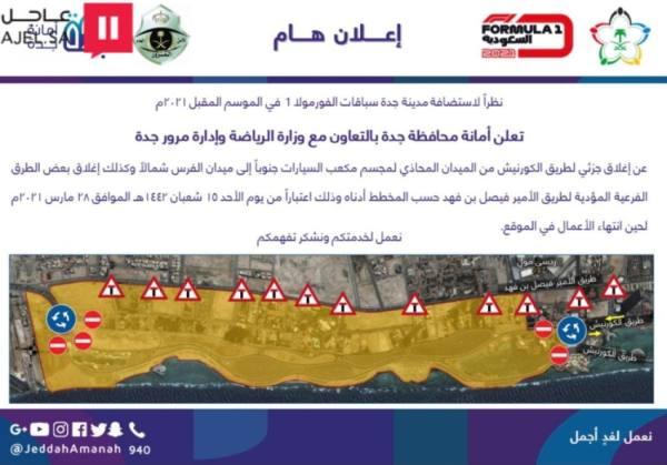 إغلاق طريق الكورنيش جزئياً تحضيراً لاستضافة فورمولا ( 1 )
