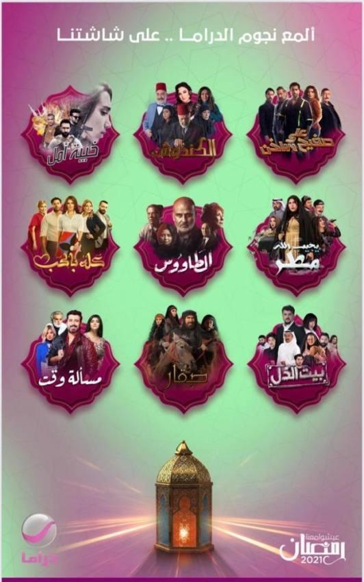فى رمضان.. روتانا دراما تنافس بأقوى الإنتاجات المصرية والسورية والخليجية والبدوية