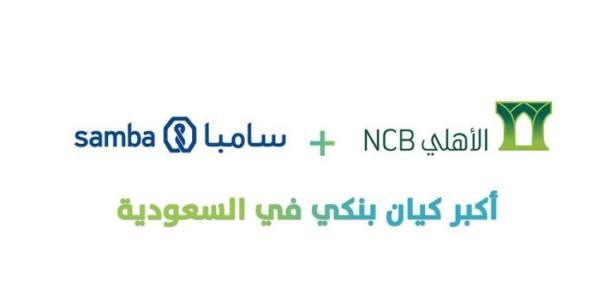 البنك الأهلي وسامبا يُعلنان إتمام اندماجهما باسم البنك الأهلي السعودي