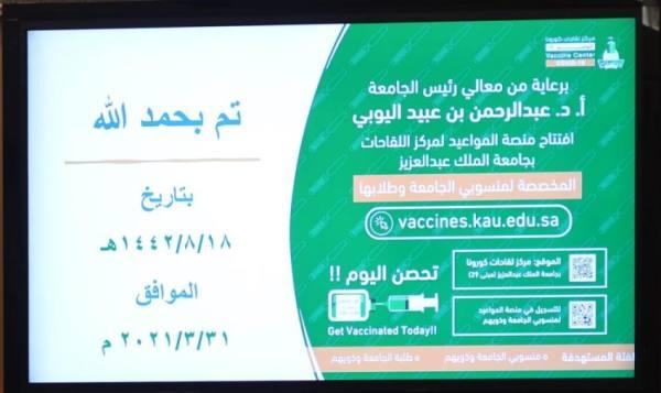 جامعة الملك عبدالعزيز تدشن المنصة الإلكترونية لحجز مواعيد لقاح كورونا