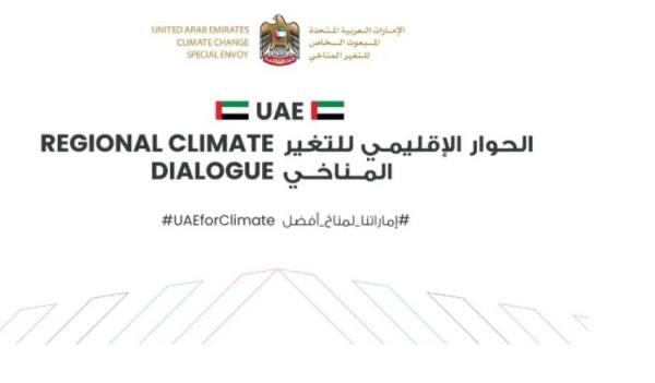 الإمارات تستضيف الحوار الإقليمي للتغير المناخي لمجلس التعاون.. الأحد