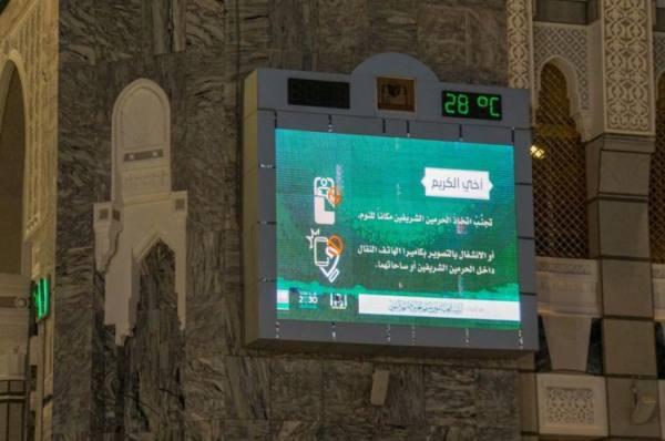 50 شاشة إلكترونية توعوية لخدمة المعتمرين والمصلين بالمسجد الحرام