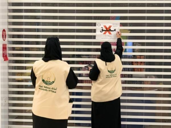 أمانة تبوك تغلق (60) منشأة وتصدر (103) مخالفة لـ