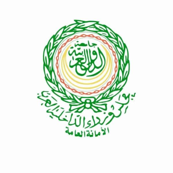 مجلس وزراء الداخلية العرب يشيد بـ