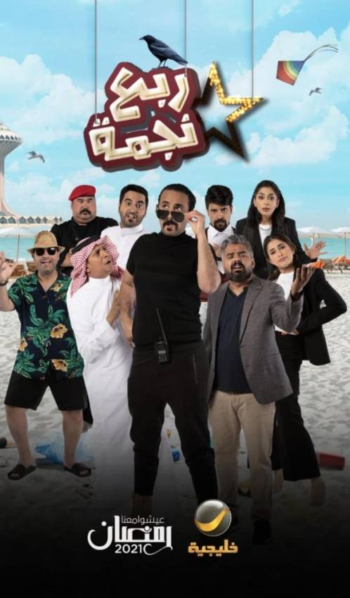 روتانا خليجية تجمع نجوم الكوميديا والدراما العربية على شاشتها في رمضان