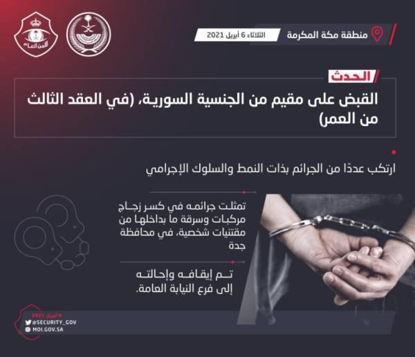 القبض على مقيم ارتكب عددًا من الجرائم في جدة