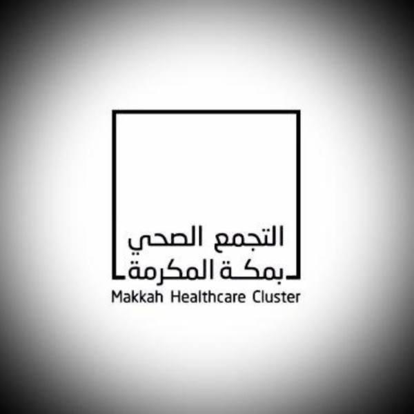 تجمع مكة يكشف عن استعداد 10 مستشفيات و٨٢ مركزاً لشهر رمضان