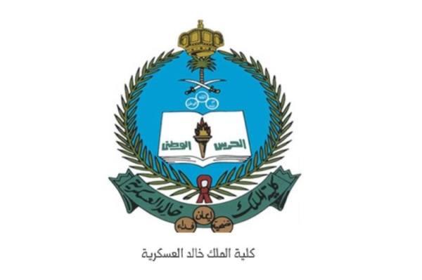 كلية الملك خالد العسكرية تخرج الدفعة الـ37 من طلابها غدا