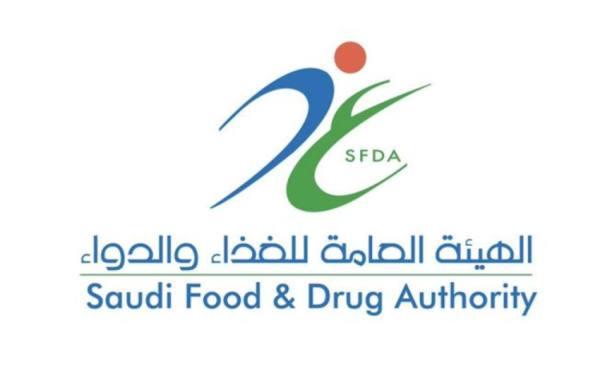 الهيئة العامة للغذاء والدواء توفر وظائف قيادية لحملة البكالوريوس فأعلى بالرياض