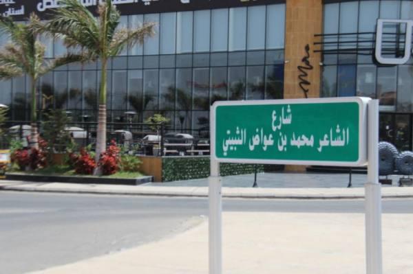أمير مكة يوجّه بإطلاق اسم الشاعر الثبيتي على أحد شوارع الطائف