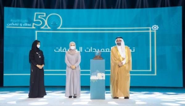 جامعة الأميرة نورة تحتفي باليوبيل الذهبي لكلية التربية
