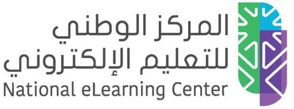 المركز الوطني للتعليم الإلكتروني يوفر وظيفة إدارية لحملة البكالوريوس بالرياض