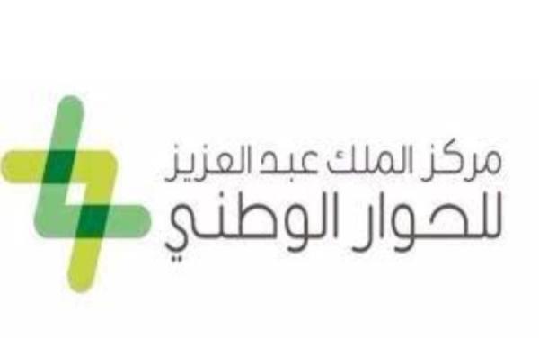 إطلاق أول جائزة سعودية لتعزيز قيم التسامح