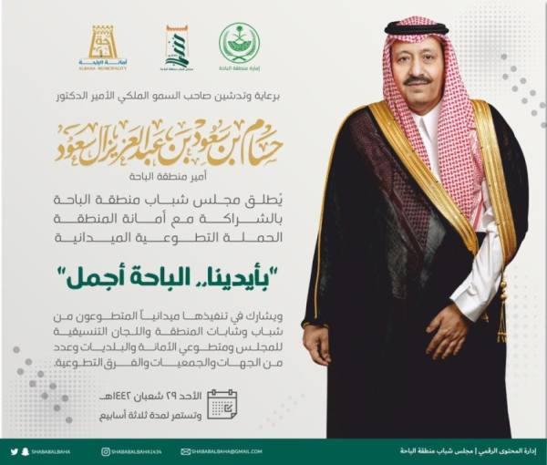 أمير الباحة يدشن حملة تجميل الحدائق.. غدا