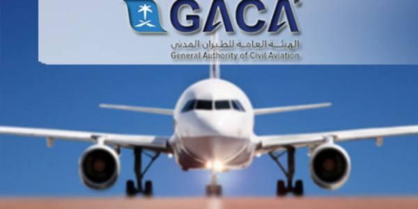 الهيئة العامة للطيران المدني  توفر وظائف شاغرة لحملة البكالوريوس في مدينة الرياض