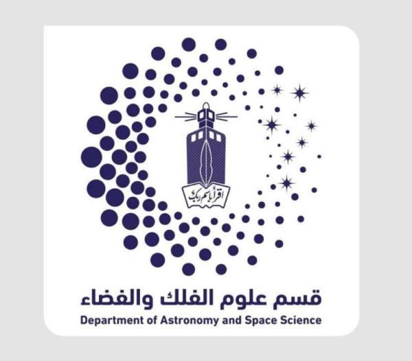 علوم الفلك والفضاء بجامعة الملك عبدالعزيز يطلق شعاره الجديد