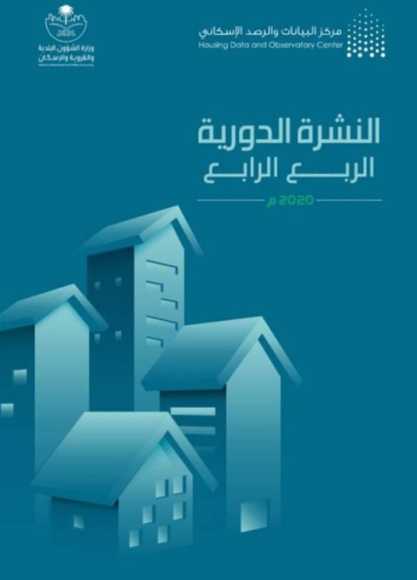 مركز الرصد الإسكاني: بناء 344 ألف وحدة سكنية جديدة خلال 2020