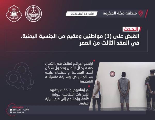 القبض على 3 مواطنين ومقيم يمني اعتدوا على أحد العمالة بجدة