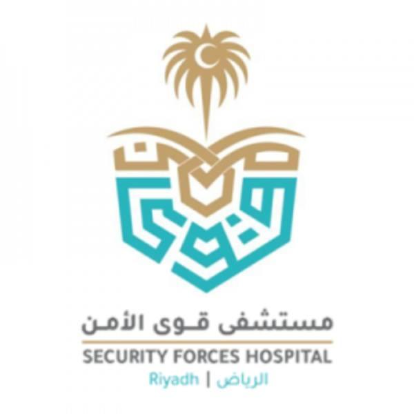 مستشفى قوى الأمن بالرياض يوفر وظيفة شاغرة لحملة الثانوية العامة فما فوق