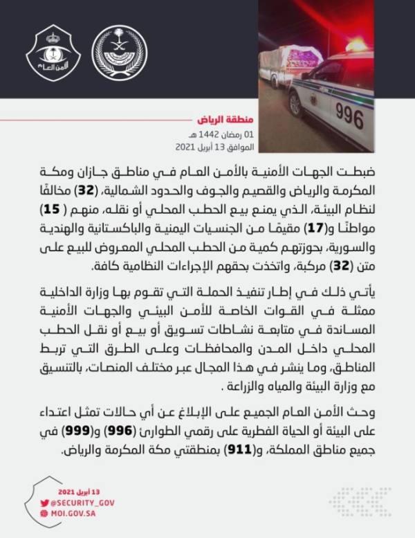 الأمن العام يضبط (32) مخالفًا لنظام البيئة
