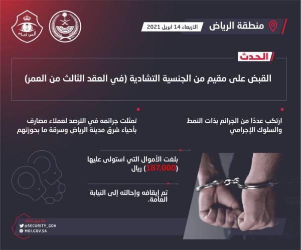 القبض على مقيم سرق عملاء مصارف بشرق الرياض